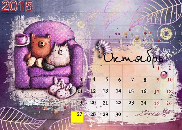 Календарь на октябрь 22