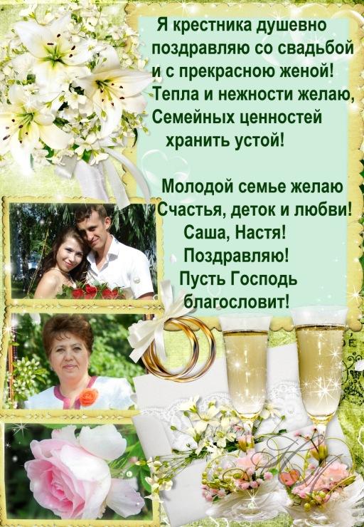 Поздравления от крестных на свадьбе 96