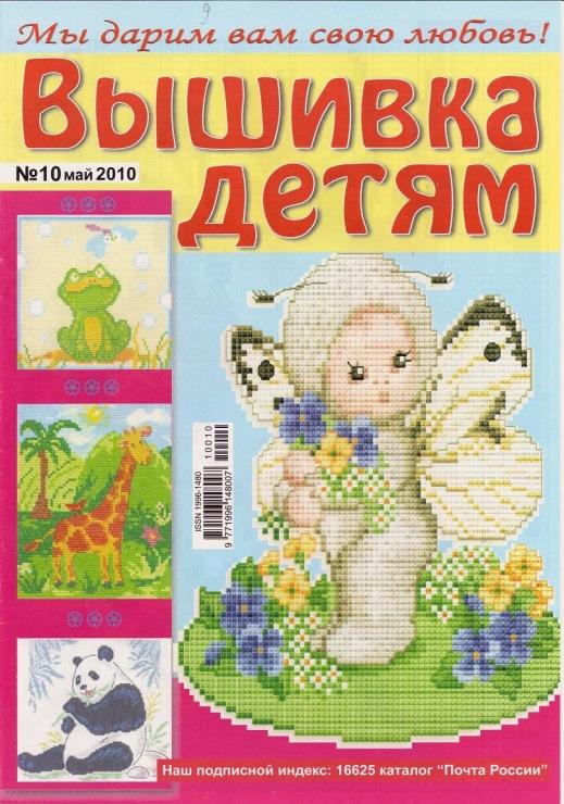 Журналы вышивка детям схемы 70