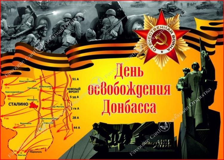 Поздравления ко дню освобождения донбасса в прозе 51