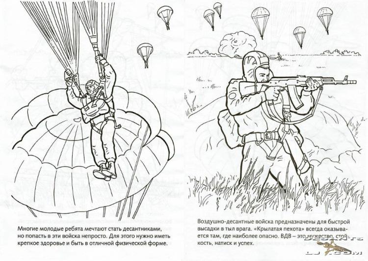 Раскраски парашютистов