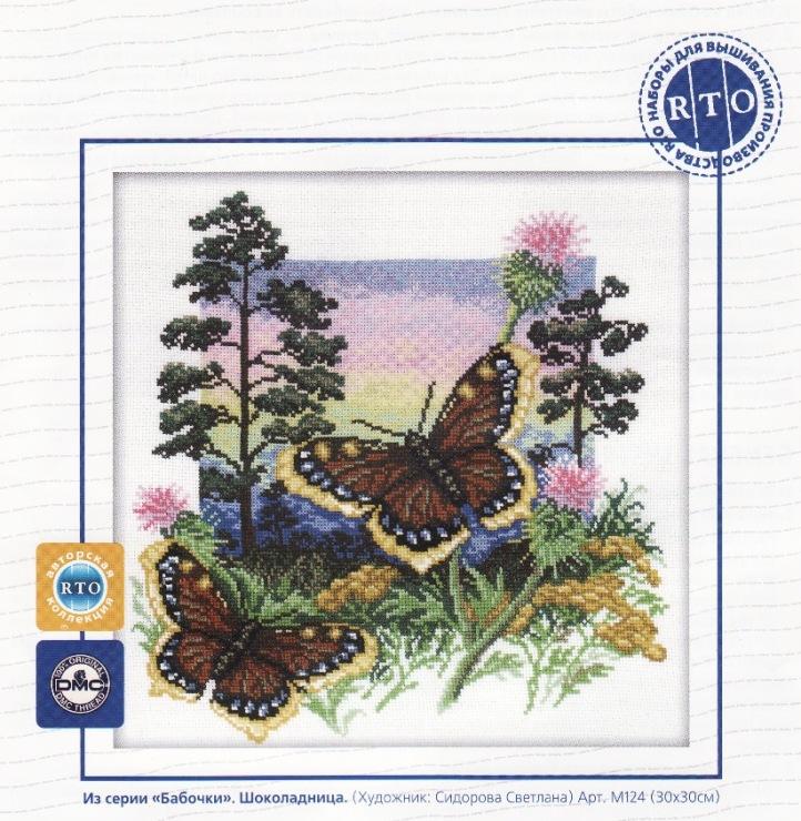 Бабочка шоколадница вышивка схема 10